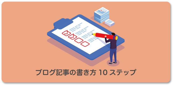 たった10記事で200万PV達成したブログの書き方10ステップ