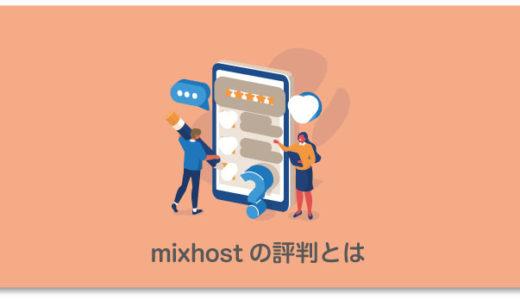 mixhostの評判は?公式ページに載ってない短所2つと長所6つ