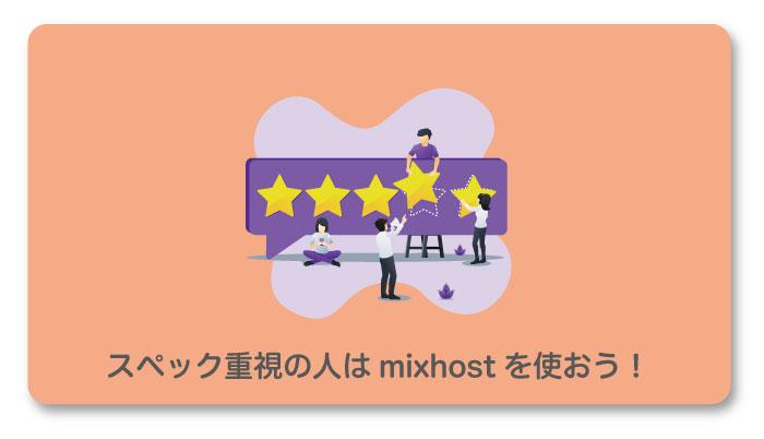 スペック重視の人はmixhostでサーバーレンタルしよう!