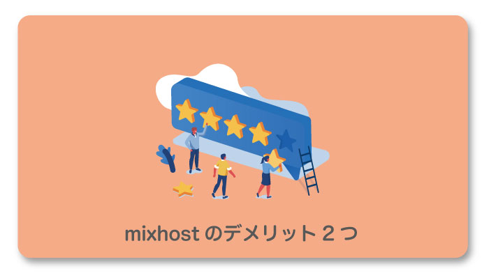 mixhostの評判:デメリット2つ