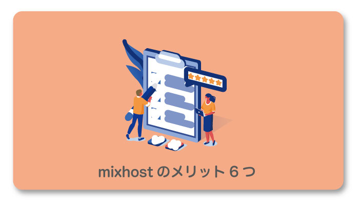 mixhostの評判:メリット6つ
