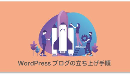 【無料】5分で立ち上げ!WordPressブログの作成方法6ステップ