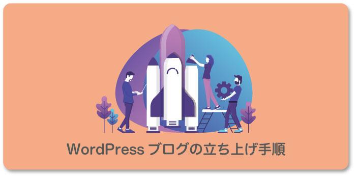 5分でスタート!WordPressブログの立ち上げ手順7ステップ