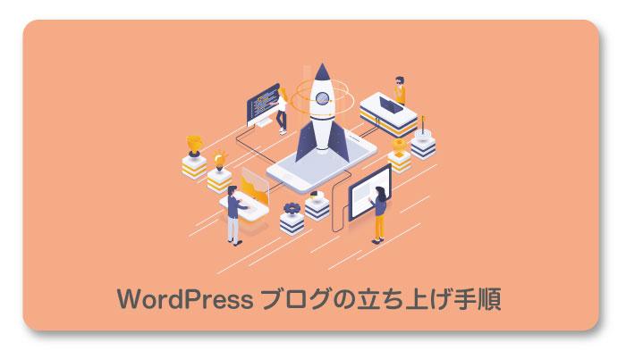 WordPressブログの立ち上げ手順6ステップ