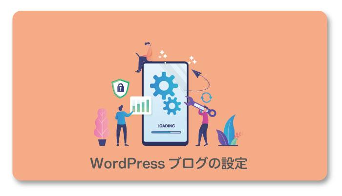 WordPressブログの設定6ステップ