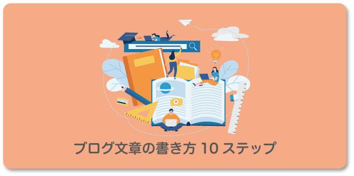 たった1記事で32万PV達成したブログ文章の書き方10ステップ