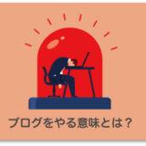 お金だけじゃない!ブログをやる意味10個〜年収・仕事・キャリア〜