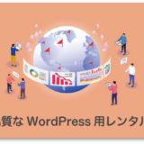 レンタルサーバー 安い wordpress