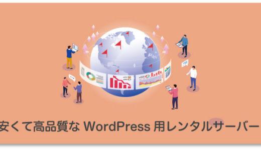 月500円で安い・格安!WordPressおすすめレンタルサーバー6社