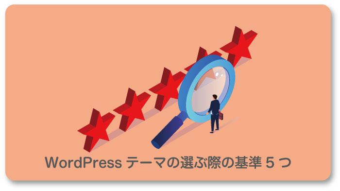WordPressテーマの選ぶ際の基準5つ