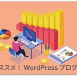 プロがオススメ!WordPressブログのテーマ