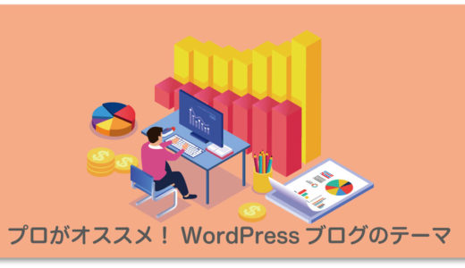 10分でおしゃれブログが作れる!WordPressオススメテーマ4選
