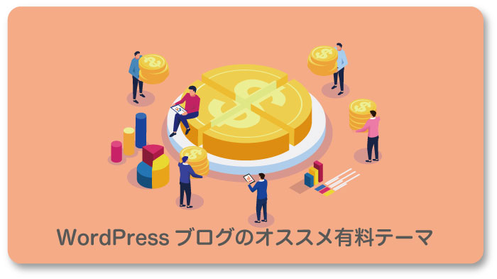 WordPressブログのオススメ有料テーマ3選