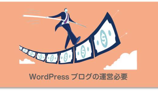 WordPressブログ費用は年1.2万円!安くする方法2つも解説
