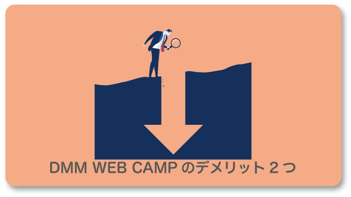 DMM WEB CAMPのデメリット2つ