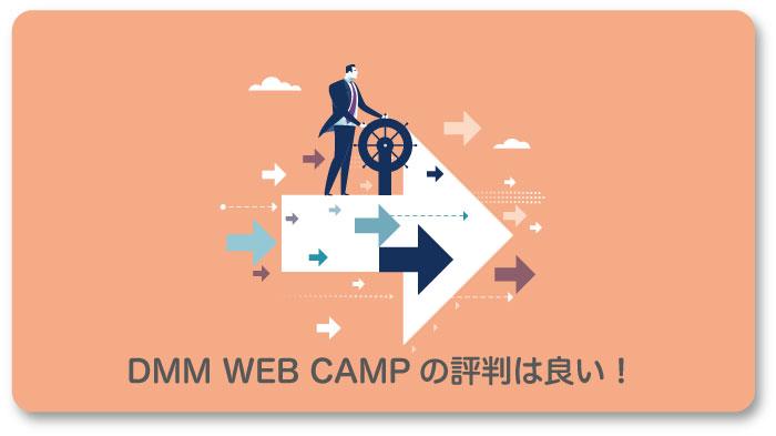 DMM WEB CAMPの評判は良い!