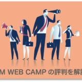 DMM WEB CAMPの評判を解説!