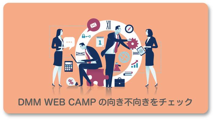 DMM WEB CAMPの向き不向きをチェック