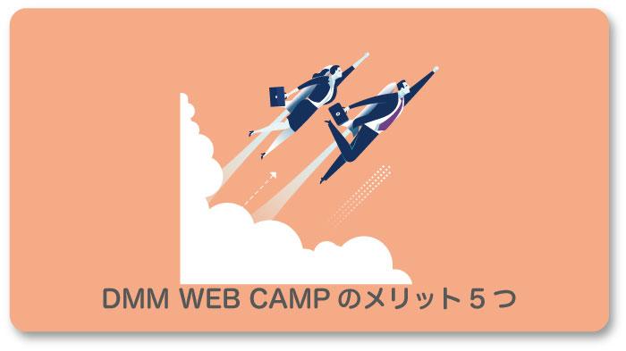 DMM WEB CAMPのメリット5つ