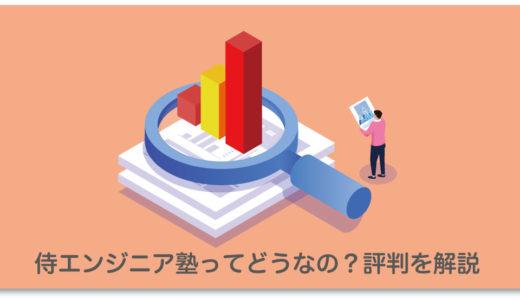 卒業生が暴露!侍エンジニア塾の評判とメリット5つ・デメリット3つ