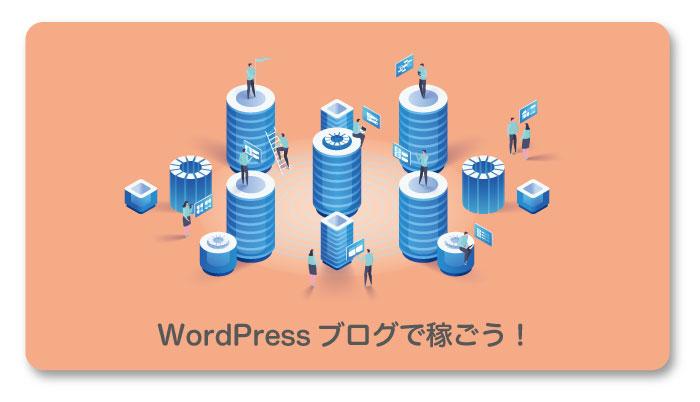 WordPressブログでアフィリエイト収益を得よう!