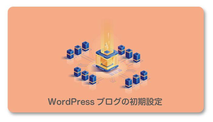ステップ2:WordPressの初期設定を行う