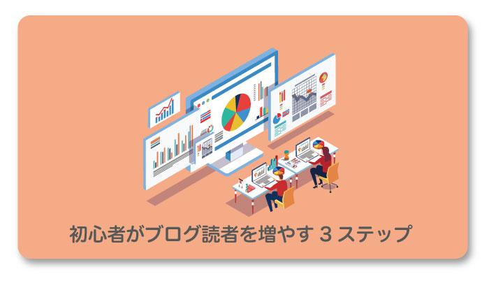 初心者がSEO&SNSでブログ読者を増やす3ステップ
