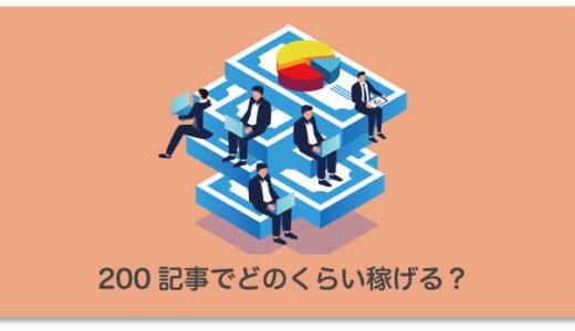 ブログ200記事の収益の目安とは?200記事で稼ぐ必須要素6つ