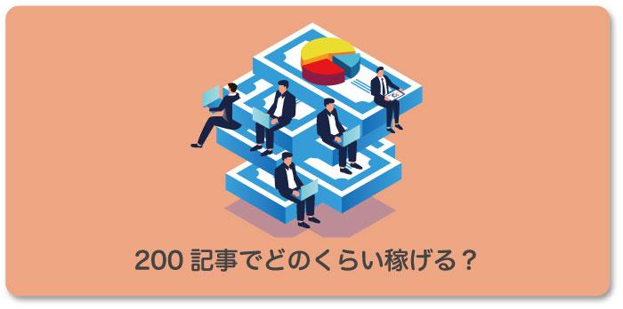 ブログ200記事でいくら稼げる?収入目安と稼ぐための必須要素6つ