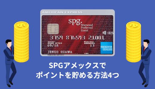 SPGアメックスでポイントを貯める方法4つと使い方3つ