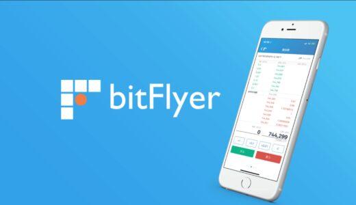 bitFlyerのメリット・デメリットは?コインチェックと比較!