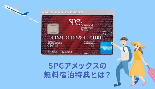 SPGアメックスの無料宿泊特典とは?無料宿泊できるホテルと使い方
